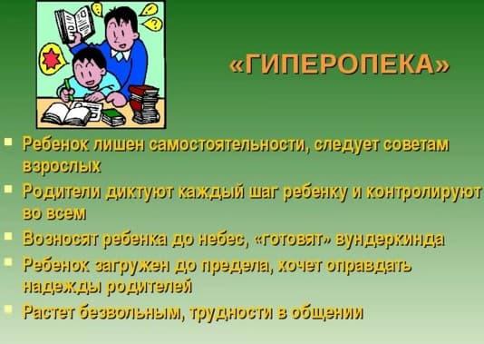 гиперопека, гиперопека ребенка, гиперактивность, гиперактивность у детей