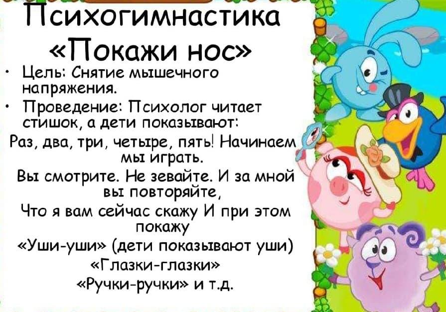 Психогимнастика картинки для детей